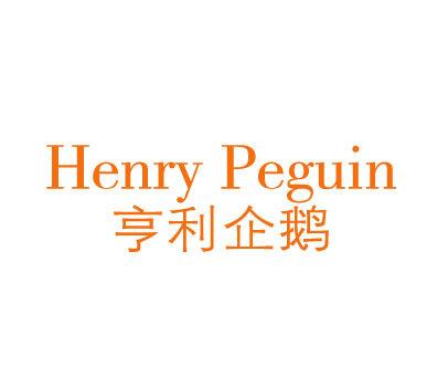 亨利企鹅-HENRYPEGUIN