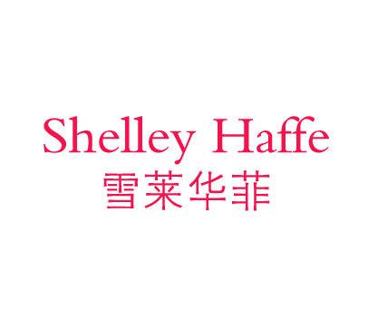 雪莱华菲-SHELLEYHAFFE
