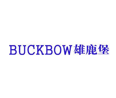 雄鹿堡-BUCKBOW