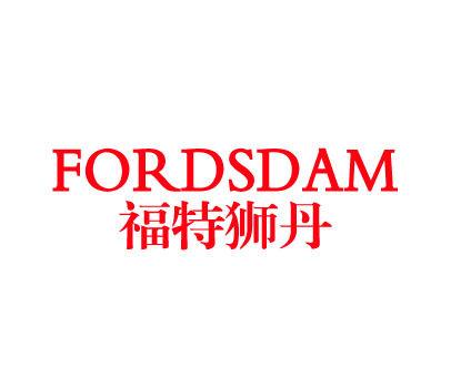 福特狮丹-FORDSDAM