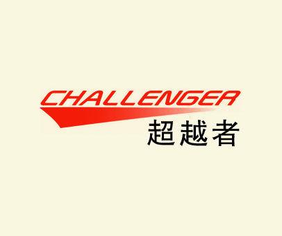 超越者-CHALLENGER