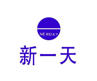 新一天-NEWDAY