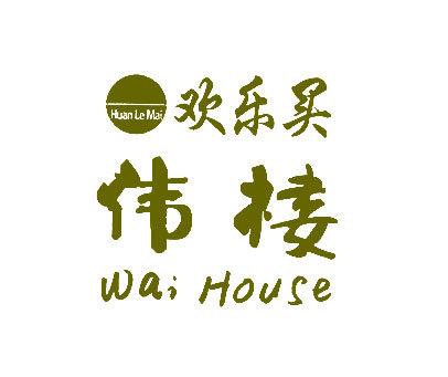 欢乐买伟楼-WAIHOUSE