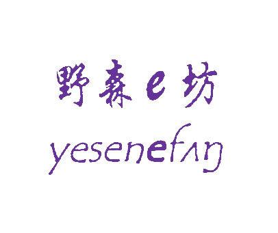 野森坊-E-YESENEFAG