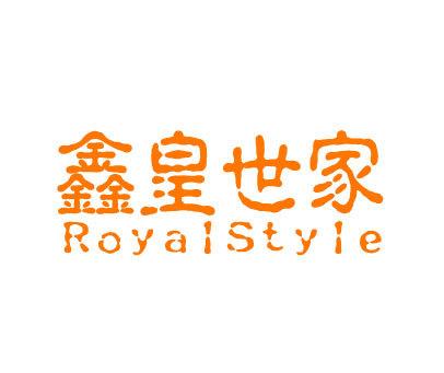 鑫皇世家-ROYALSTYLE