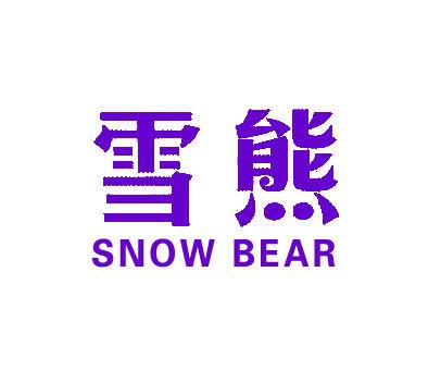 雪熊-SNOWBEAR