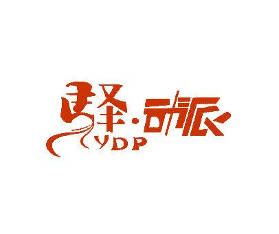 驿·动派-YDP