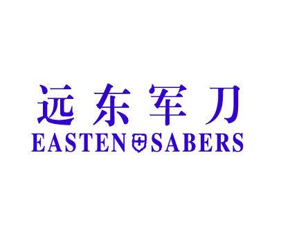 远东军刀-EASTEMSABERS