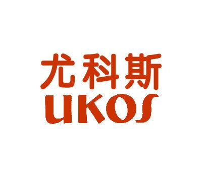 尤科斯-UKOS