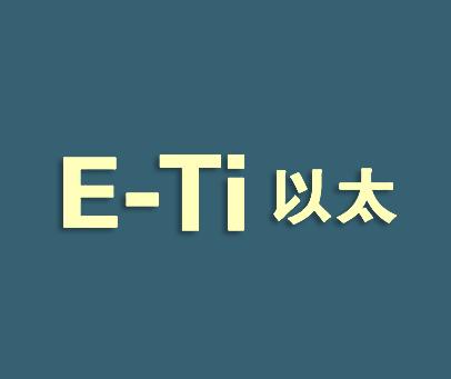 以太-ETI
