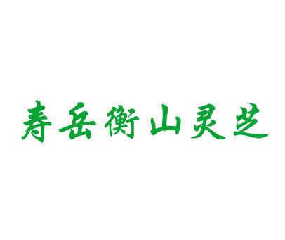 寿岳衡山灵芝