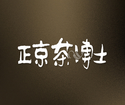 正京茶博士