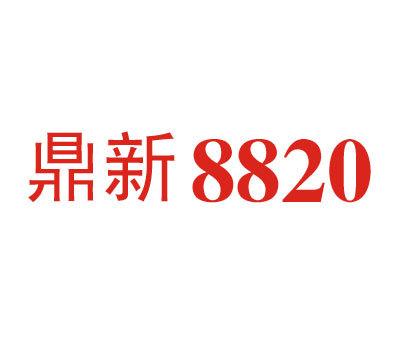 鼎新-8820