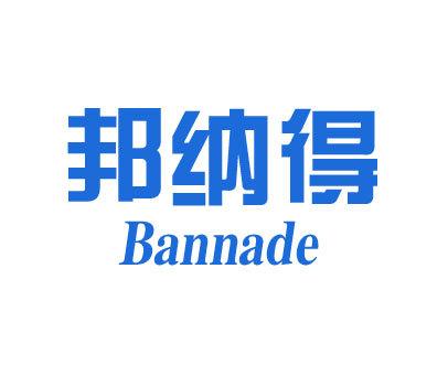 邦纳得-BANNADE