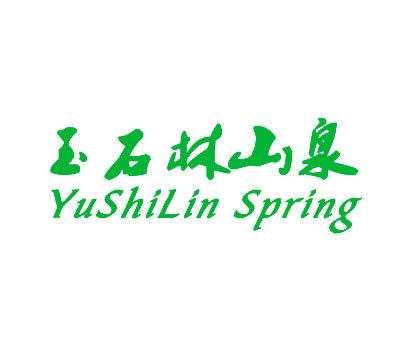 玉石林山泉-YUSHILINSPRING