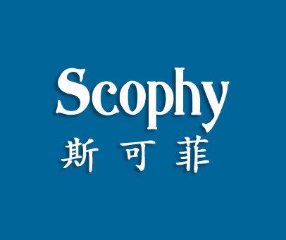 斯可菲-SCOPHY