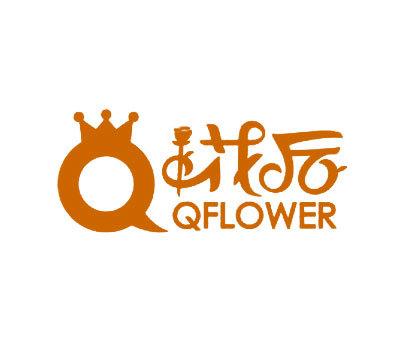 花后-QFLOWERQ