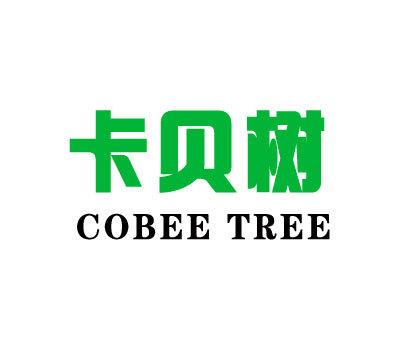 卡贝树-COBEETREE
