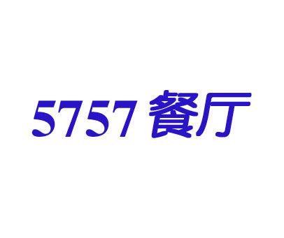 餐厅-5757