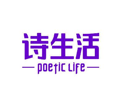 诗生活-POETICLIFE