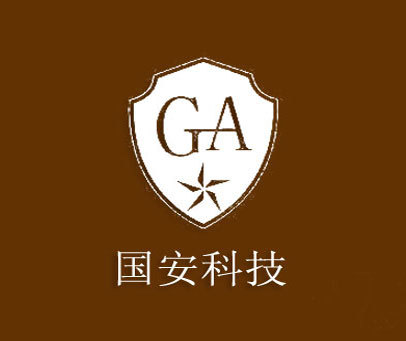 国安科技-GA