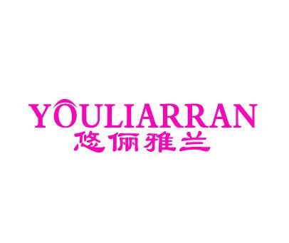 悠俪雅兰-YOULIARRAN