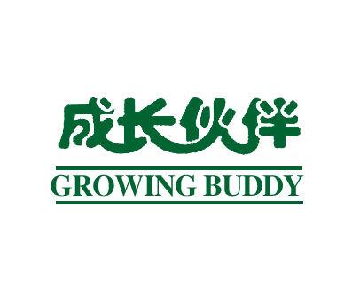 成长伙伴-GROWINGBUDDY