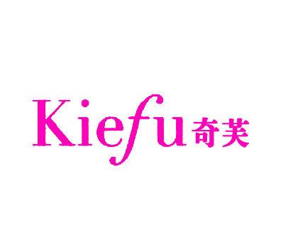 奇芙-KIEFU