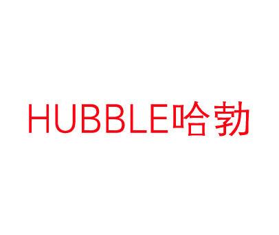 哈勃-HUBBLE
