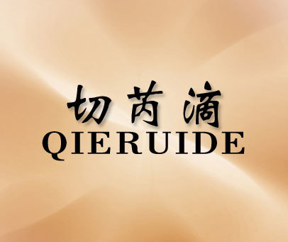 切芮滴-QIERUIDE