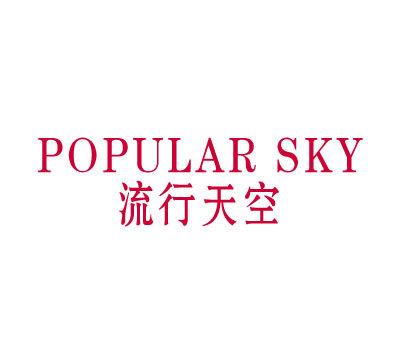 流行天空-POPULARSKY