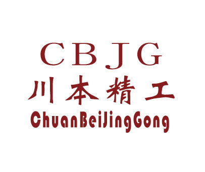 川本精工-CBJG