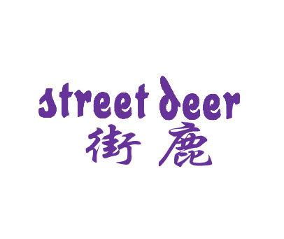 街鹿-STREETDEER