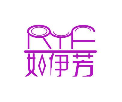 如伊芳-RYF