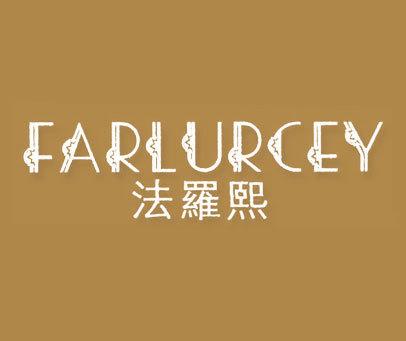 法罗熙-FARLURCEY