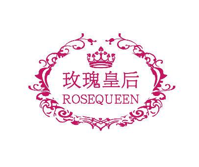 玫瑰皇后-ROSEQUEEN
