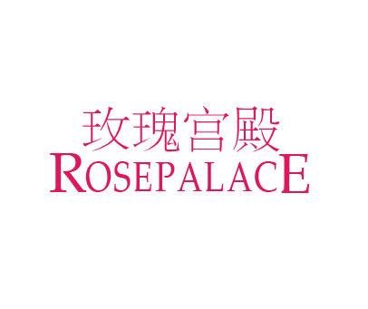 玫瑰宫殿-ROSEPALACE
