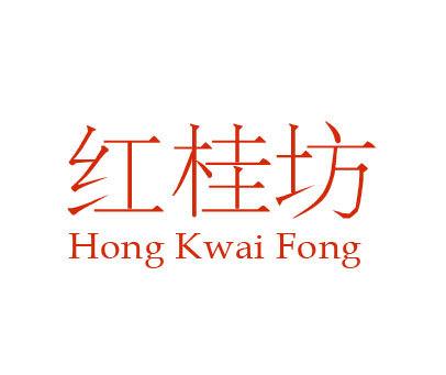 红桂坊-HONGKWAIFONG