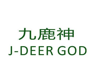九鹿神-JDEERGOD