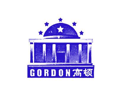 高顿-GORDON