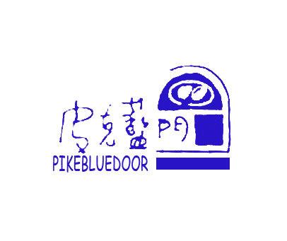 皮克蓝门-PIKEBLUEDOOR