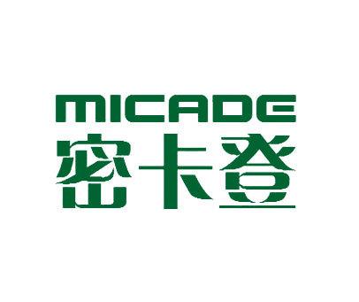 密卡登-MICADE