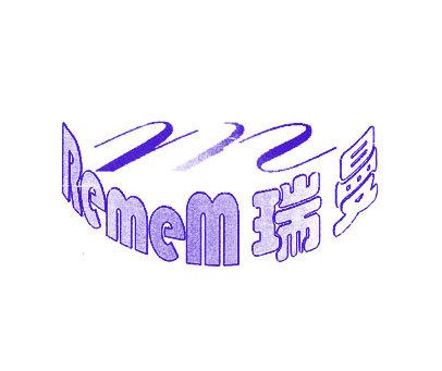 瑞曼-REMEMM