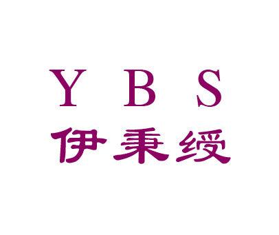 伊秉绶-YBS
