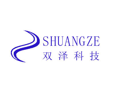 双泽科技-SHUANGZE