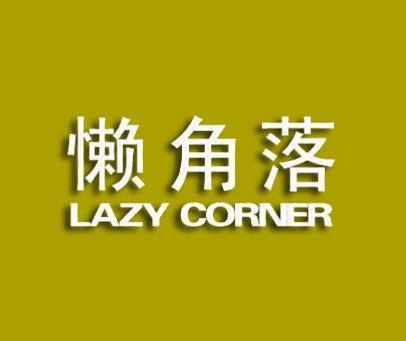 懒角落-LAZYCORNER