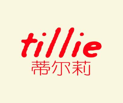 蒂尔莉-TILLIE
