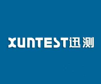 迅测-XUNTEST