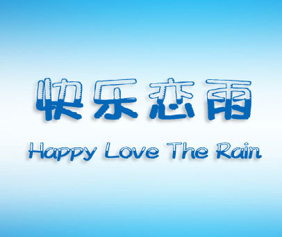 快乐恋雨-HAPPYLOVETHERAIN