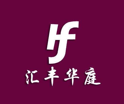 汇丰华庭-HF